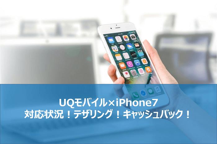 f16f8fb6f3 UQモバイルがiPhone7を3万円代で販売開始!SIMフリー版キャリア版も公式対応!テザリングとキャンペーンキャッシュバックも!!|UQ  mobile-NOW