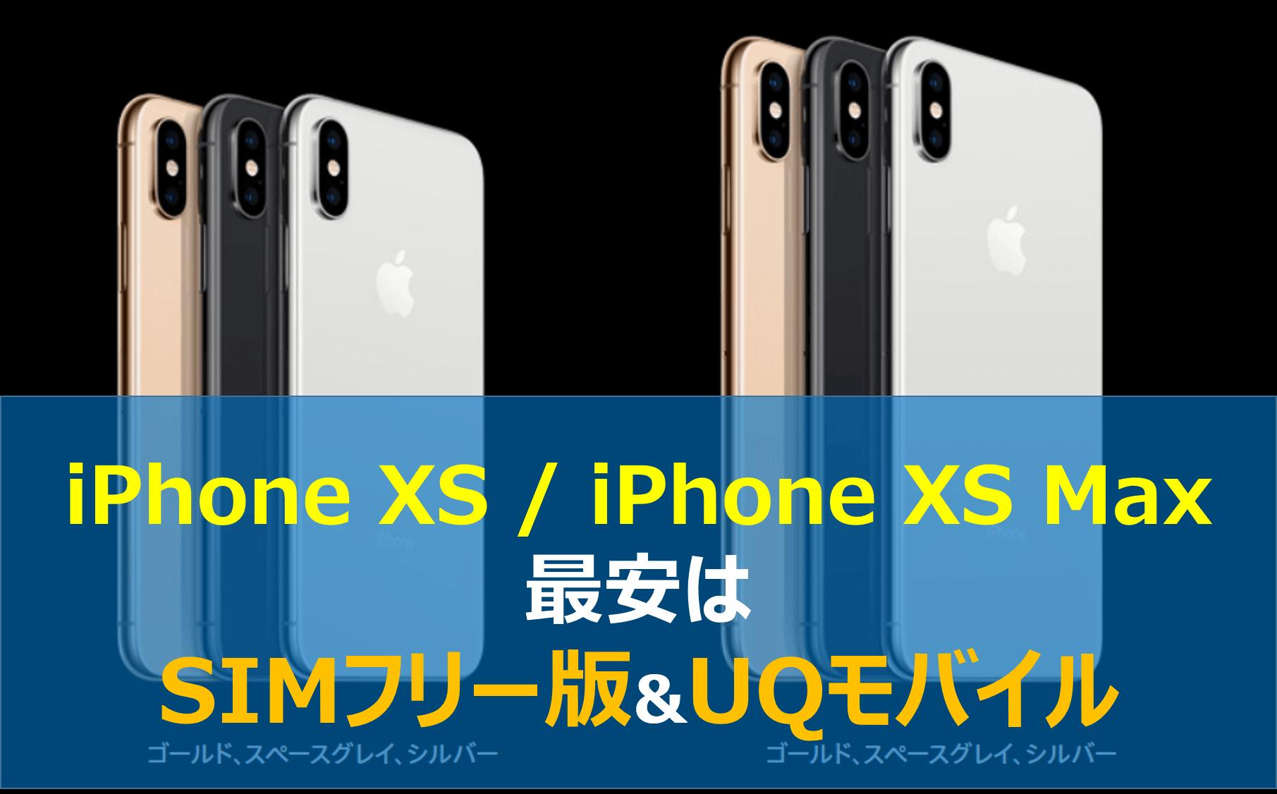 iphone xs maxの最安はuqモバイル simフリー 大手キャリアと比較で判明