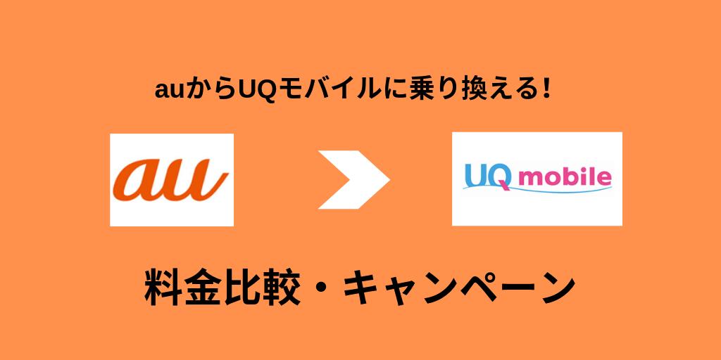 から uq モバイル au