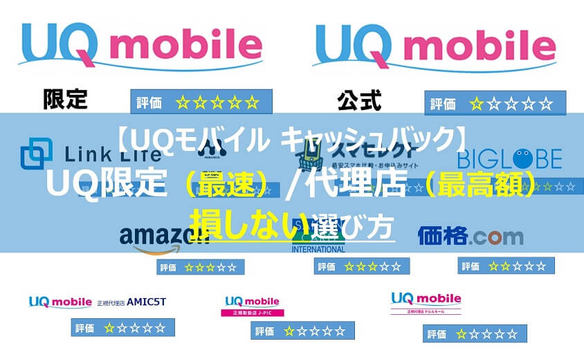 d6a2a0b8a4 7月|UQモバイルキャッシュバックは最速→限定、最高額→代理店で選べ ...