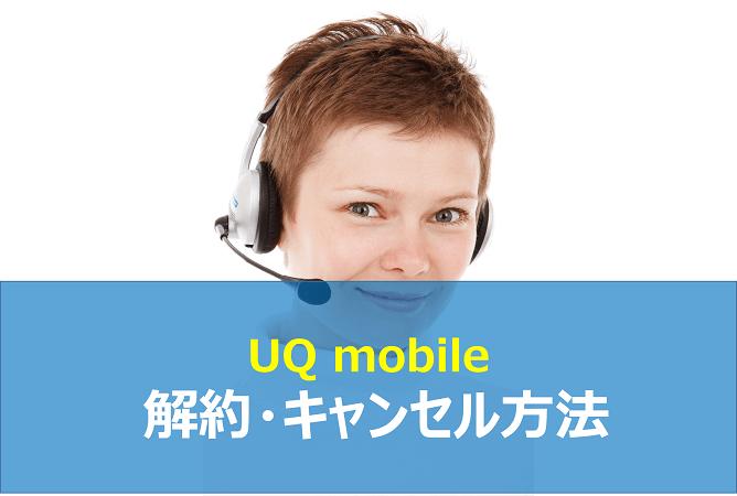 UQモバイルの解約・キャンセル方法全解説!料金日割・違約金・継続割引 ...