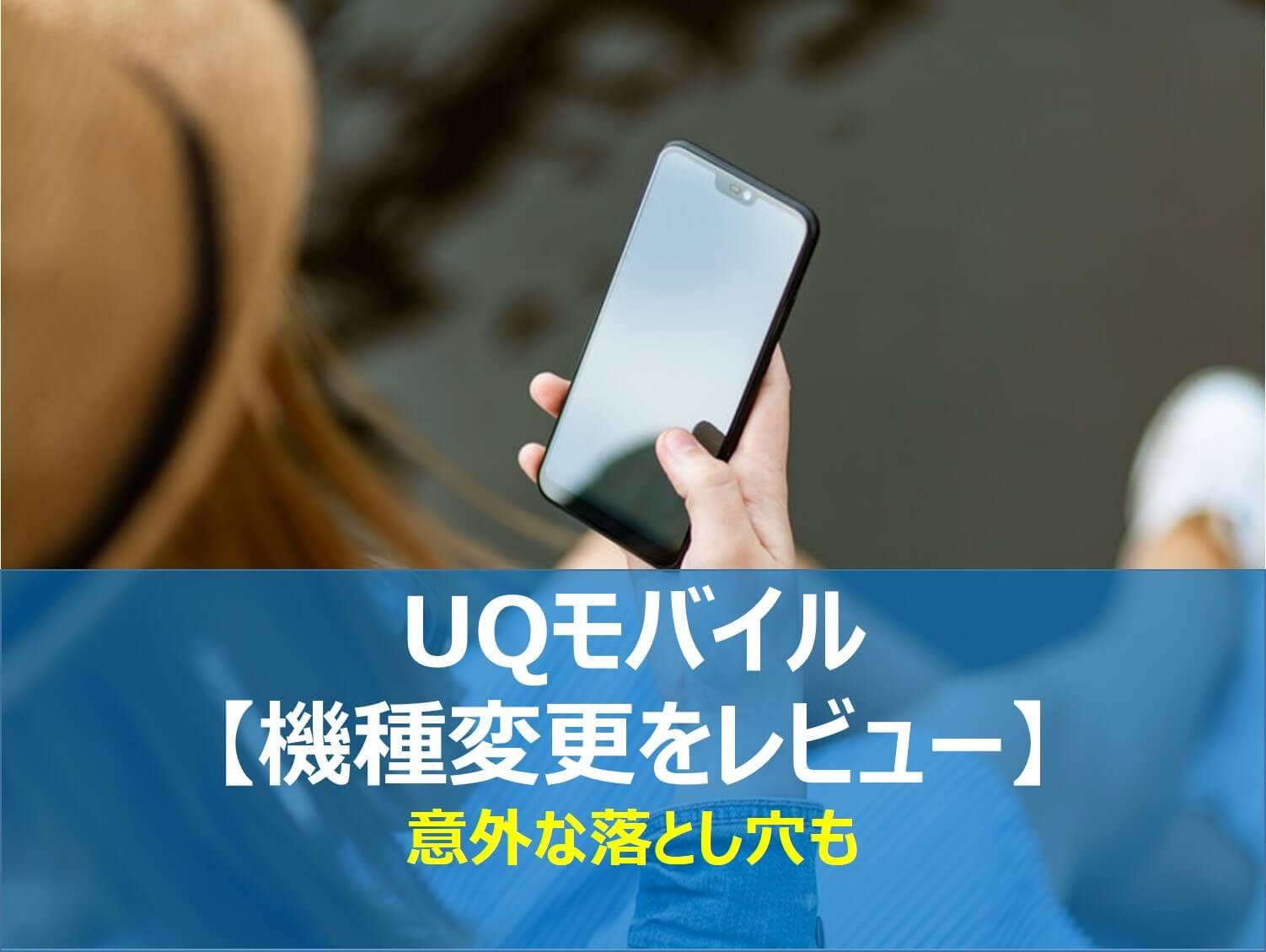 モバイル 変更 uq プラン