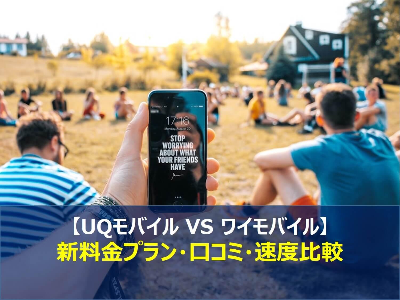 モバイル 新 料金 ワイ