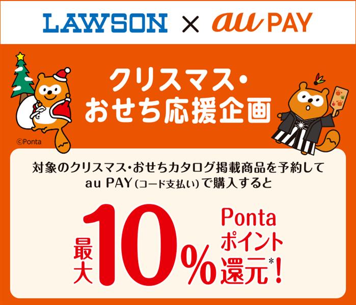 LAWSON×au PAYのクリスマス・おせち応援企画