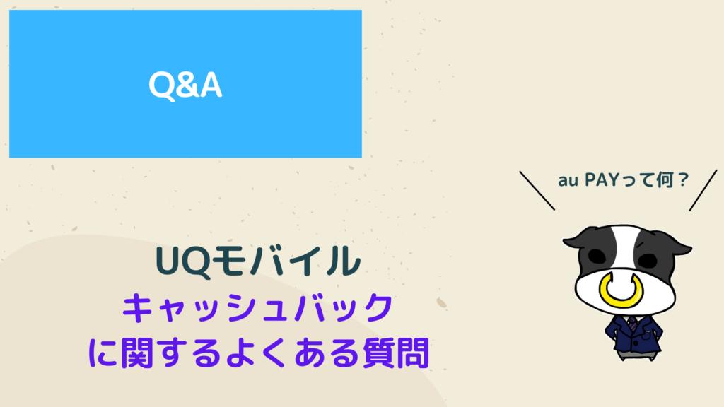 UQモバイルのau PAYキャッシュバックに関するよくある質問