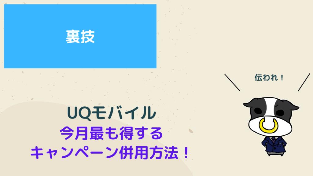 UQモバイルの今月最も得するキャンペーン併用方法