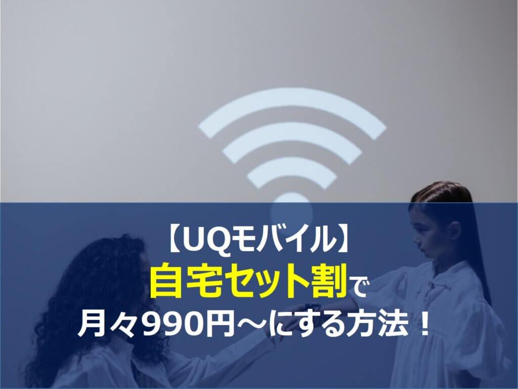 UQモバイルで自宅セット割の適用方法